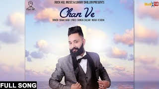 Chan Ve Full Song 2017 | Shaad Saab | Latest Punjabi Songs 2017 | Rock Hill Music
