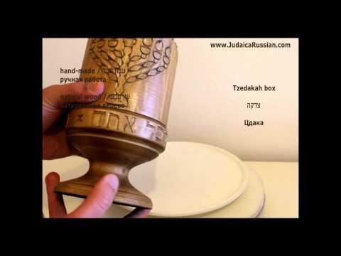 Tzedaka Box - Individual Execution