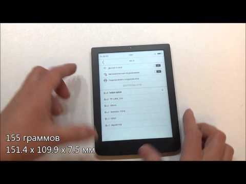 PocketBook 630 - распаковка, предварительный обзор