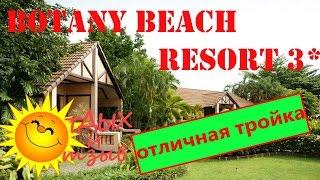 Отзывы отдыхающих об отеле  Botany Beach Resort 3*  / Pattaya Thailand /  Обзор отеля