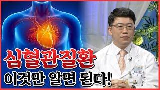 심근경색 예방하기! 심혈관질환 전조 증상부터 예방법, …
