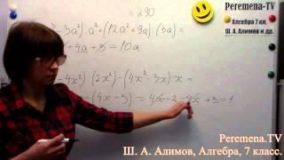 Алгебра, Ш  А  Алимов, 7 й класс, задача 290