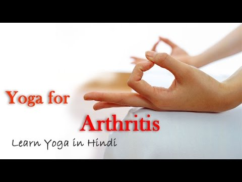 Yoga For Arthritis -  Knee , Neck Pain, Back Pain, Treatment and Diet Tips in Hindi
