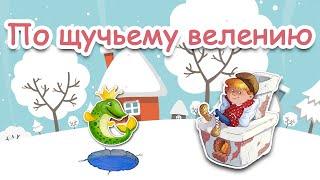 По щучьему велению   Русская народная сказка   Аудиосказка для малышей