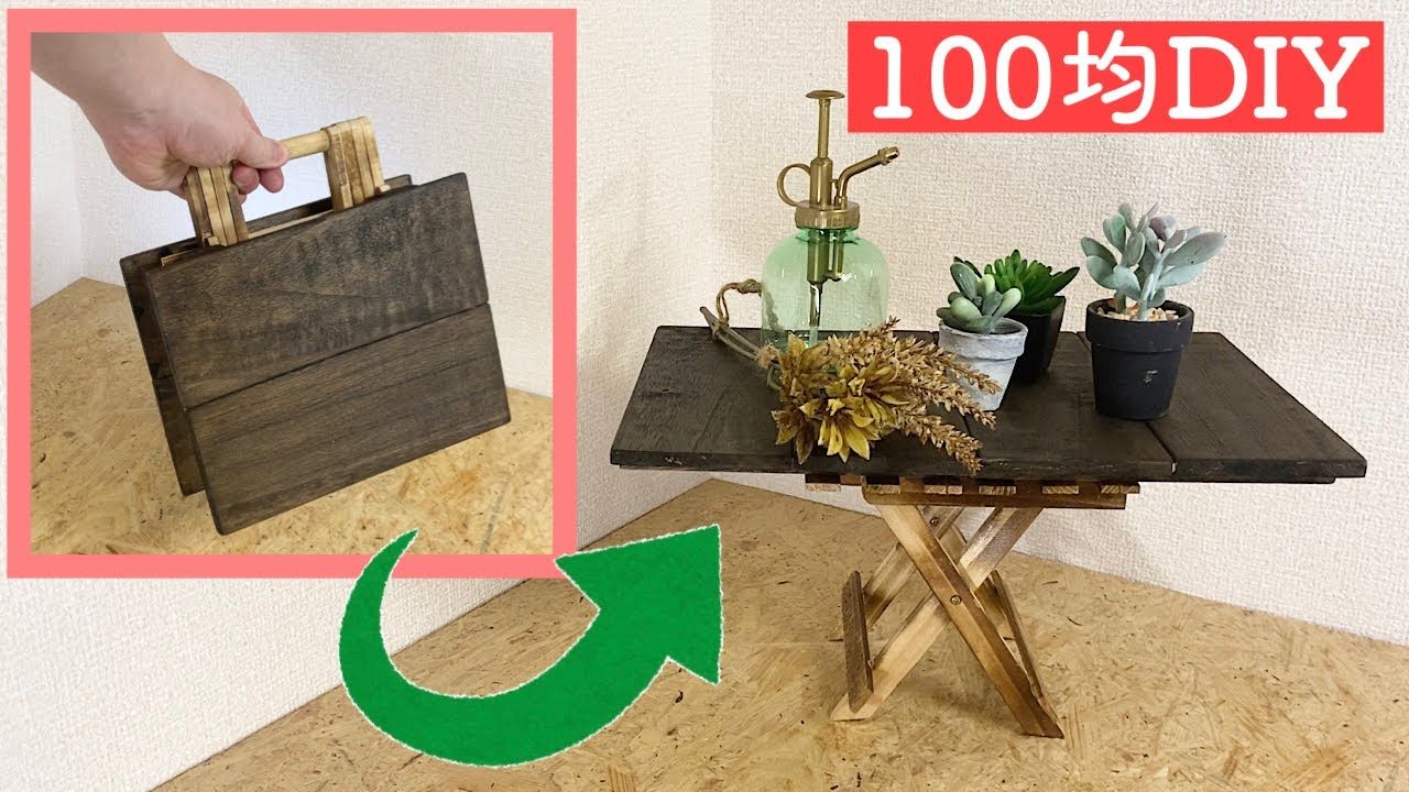 【100均DIY】持ち運びラクチンな折りたたみテーブルのアイデア【Awesome Interior Ideas】