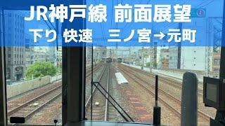 【JR神戸線 前面展望】 下り 快速(三ノ宮→元町)