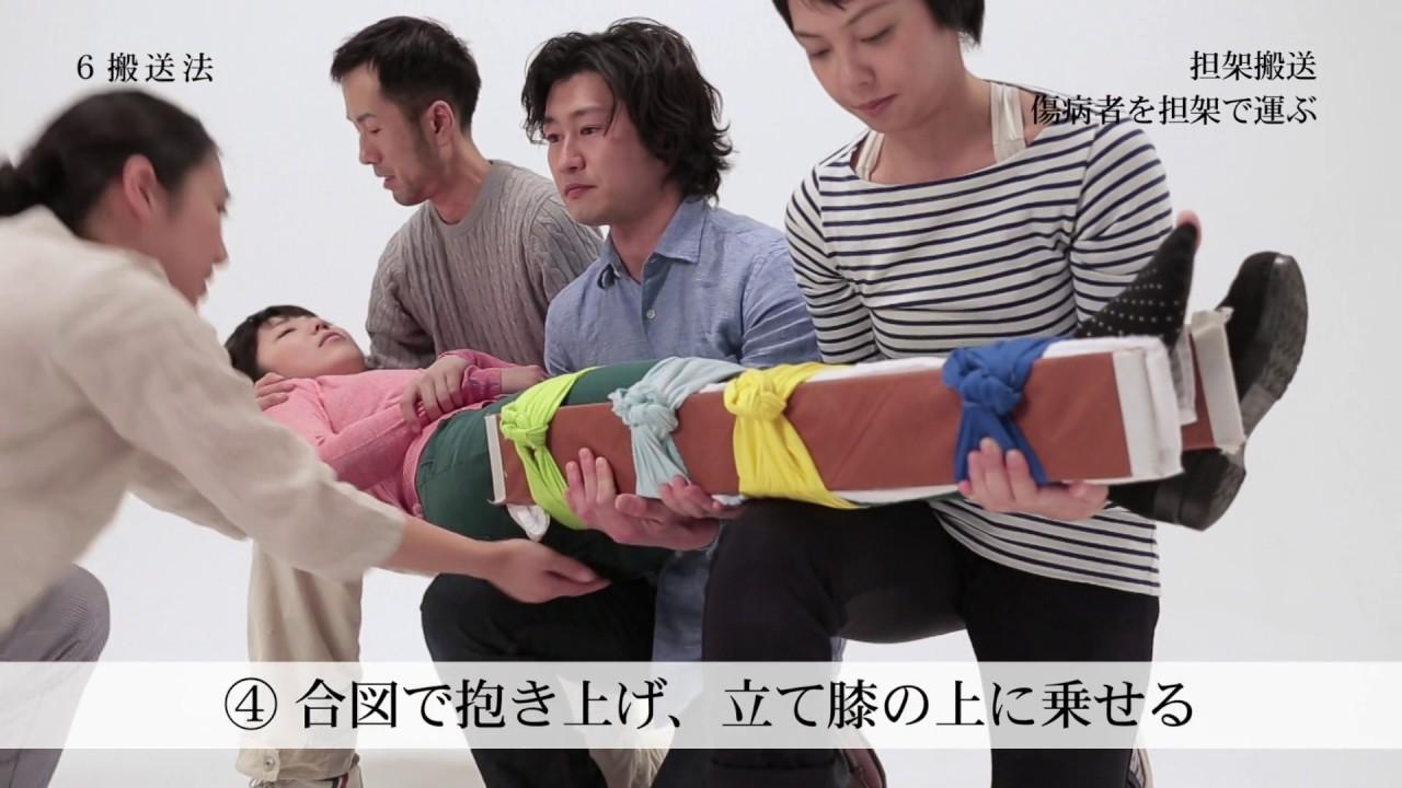【災害医療:応急手当動画集】6-3 担架搬送