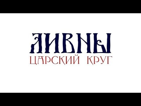 ЛИВНЫ. Царский круг