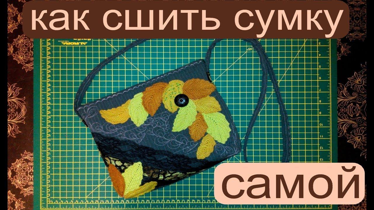 06819ef00f41 сумка своими руками в подарок уроки шитья мастер класс (кто любит шить)