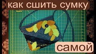 сумка своими руками в подарок уроки шитья мастер класс (кто любит шить)