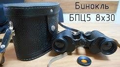 Обзор бинокля БПЦ5 8х30 Made in USSR