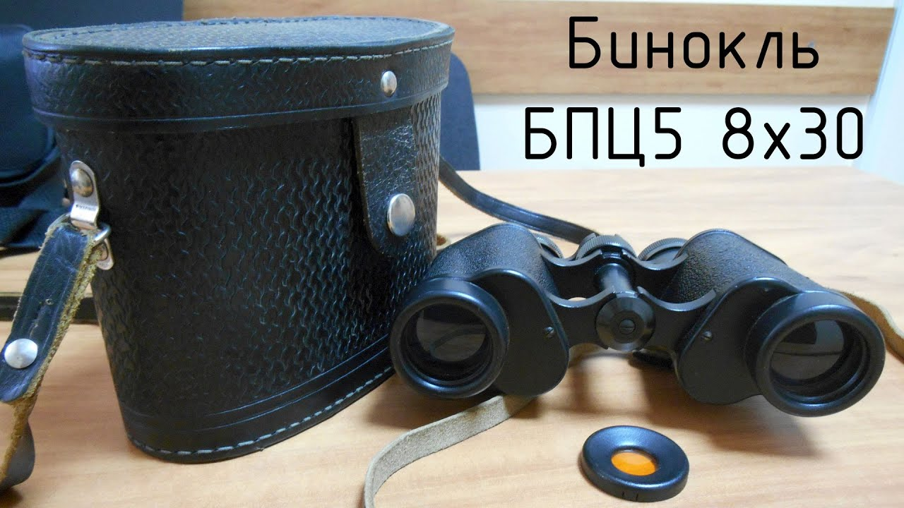 Все объявления в разделе бинокли и подзорные трубы в молдове и. Оптика + лазер + фонарь + крепления +новое запечатанное +цена мизерная. Пеленгатор оптический морской пгк-2 б/у применяется с компасом 127 мм.