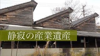 【廃墟】明治創業の巨大紡績工場