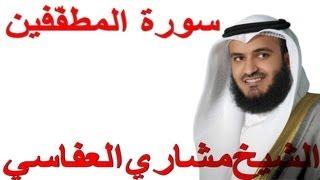 سورة المطففين بصوت الشيخ العفاسي