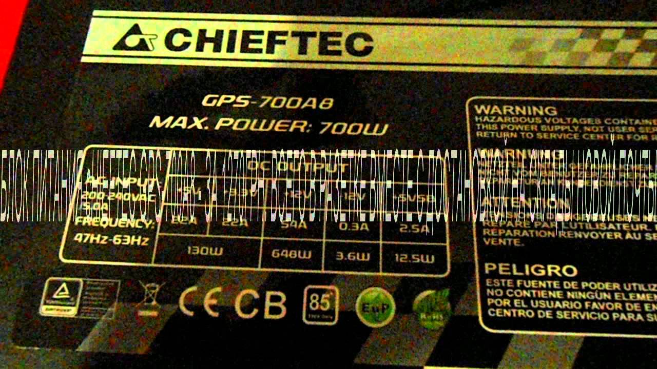 chieftec aps 650c схема