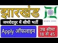 Jharkhand Jamshedpur Recruitment, झारखंड के जमशेदपुर में सीधी भर्ती, बिना परीक्षा, by Ramgarh Tech