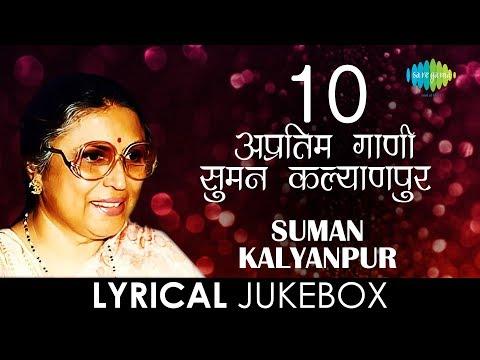 Suman Kalyanpur | Lyrical Jukebox | Pivli Pivli Halad Lagali  | Are Sansar Sansar