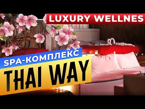 Spa-комплекс «Thai Way» Luxury Wellnes