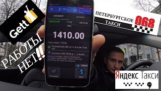 ЯНДЕКС такси диктует новые правила!!КОНФЛИКТ с пассажиром!!Комфорт+,рабочая смена