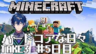 【Minecraft】ハードコアな日々 TAKE3 #5日目【レオス・ヴィンセント/にじさんじ】