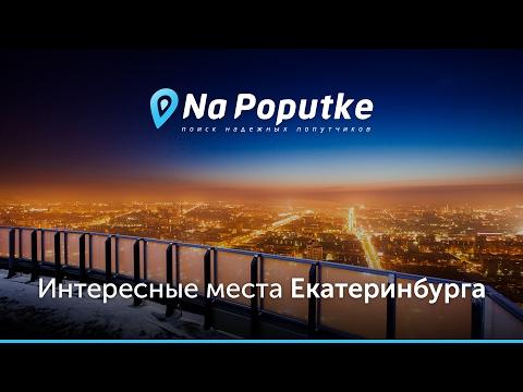 Достопримечательности Екатеринбурга. Попутчики из Чернушки в Екатеринбург.