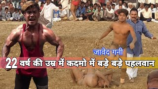 Javed gani pahalwan 22वर्ष की उम्र में शानदार कुश्ती