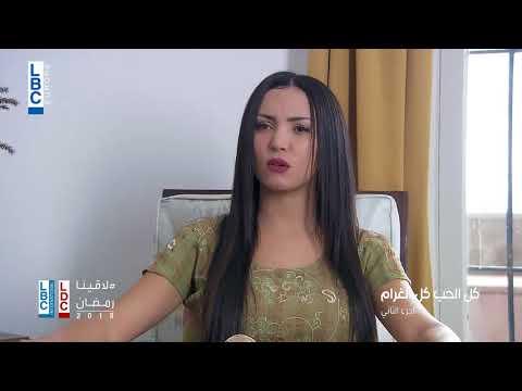 رمضان 2018   مسلسل كل الحب كل الغرام على LBCI وLDC   في الحلقة 68