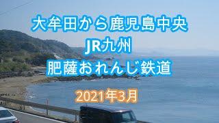 大牟田から鹿児島中央 JRと肥薩おれんじ鉄道車窓  18きっぷと旅名人の九州満喫きっぷの旅その9