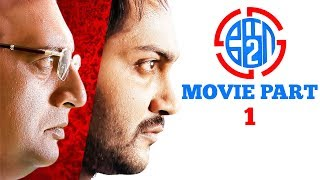 Ko 2 Tamil Movie | Movie part 1 | Bobby Simha | Nikki Galrani | UIE Movies