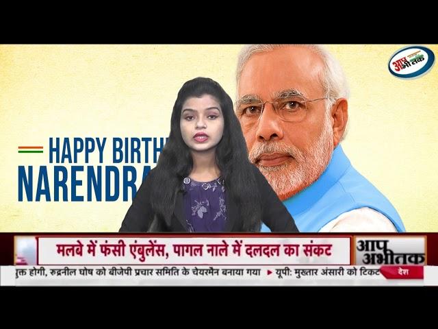 71 साल के हुए नरेंद्र मोदी: राष्ट्रपति और अमित शाह ने दी बधाई / aapabhitak