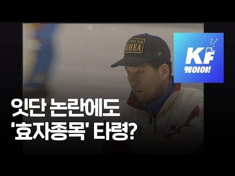 """'부패' 그랜드슬램 빙상연맹…이 와중에 """"효자"""" 타령 / KBS뉴스(News)"""