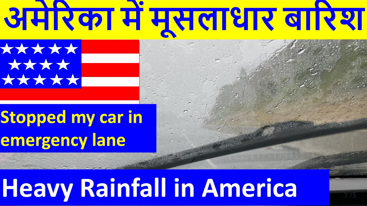 Heavy Rainfall in America अमेरिका में मूसलाधार बारिश