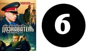 Дознаватель 1 сезон 6 серия (2012 год) (русский сериал)