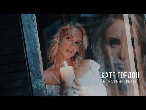 Катя Гордон - Бумажные Крылья