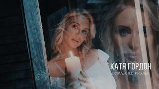 Смотреть клип Катя Гордон - Бумажные Крылья