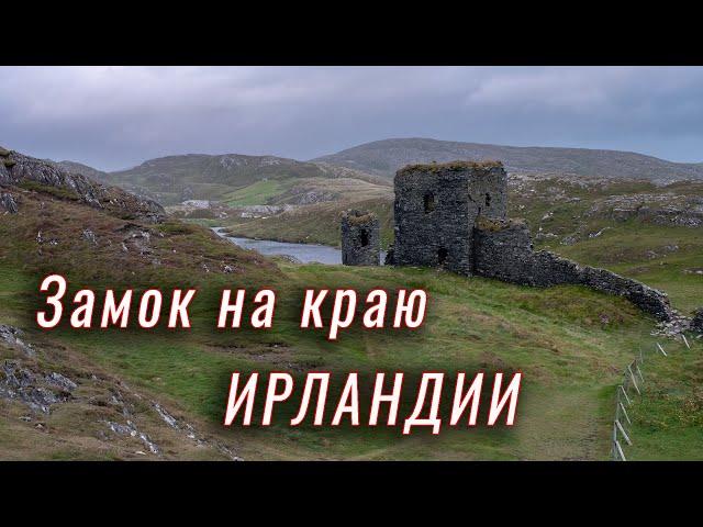 Замок на краю Ирландии