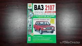 Книга по ремонту ВАЗ-2107 в цветных фото + каталог. Мир Автокниг