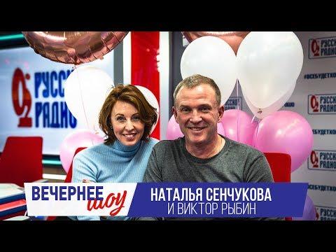 Наталья Сенчукова и Виктор Рыбин в Вечернем шоу с Аллой Довлатовой