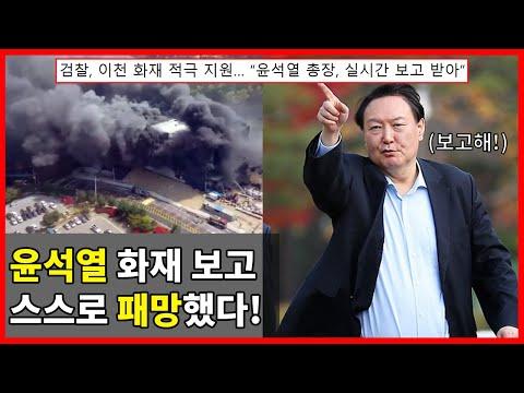 몰락하는 윤석열, '이천 화재' 개입으로 난리난 이유