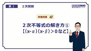 【高校 数学Ⅰ】 2次関数40 2次不等式1 (15分)