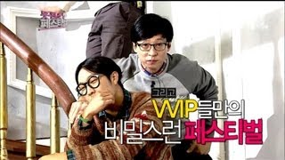 Infinite Challenge, The Ugly Festival(1) #02, 못친소 페스티벌(1) 20121117