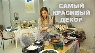 Открылся шоу-рум LA REDOUTE INTERIEURS в Москве!