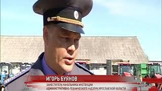 В Ярославской области стартовал глобальный техосмотр тракторов