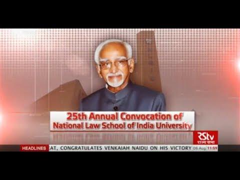 Vice President Hamid Ansari's speech |Convocation of National Law University of Bengaluru