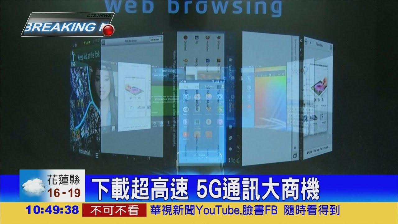 5G是未來趨勢 臺灣遙遙落後 - YouTube