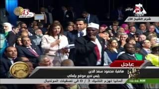 """محمود سعدالدين يكشف لـ """"كل يوم"""" تفاصيل """"احتفالية البرلمان"""" بحضور الرئيس السيسي بشرم الشيخ"""