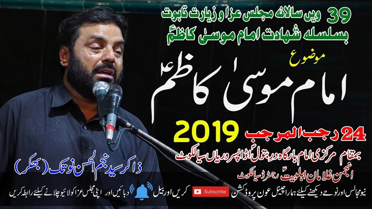 Download 24 rajab  2019  Zakir Syed Najam Ul Hassan Notak [ Shahdat  Imam-e-Musa-e-Kazim (A.S)