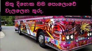 Gambar cover Mathu dineka   song /sudu/සුදූ/Sri lankan super bus air horn/bus horn/ලංකාවේ නියම බස්