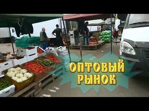 Цены на чеснок и другие овощи. Оптовый рынок Воронеж.