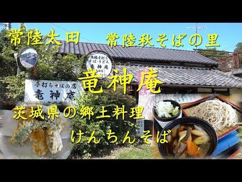 常陸太田【竜神庵】常陸秋そばの里で食べるけんちんそば Japanese Soba Noodles of RYUZIN-AN in Hitachi-Oota.【飯動画】